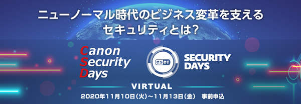 画像:Canon Security Daysバナー
